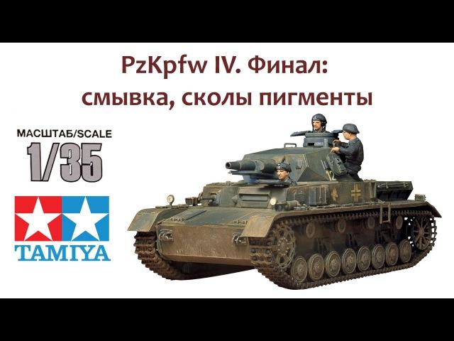 СБОРНЫЕ МОДЕЛИ Немецкий танк PzKpfw IV Финал смывка сколы пигменты
