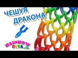 браслет ЧЕШУЯ ДРАКОНА из резинок на рогатке без станка   Dragon Scale Bracelet Rainbow Loom