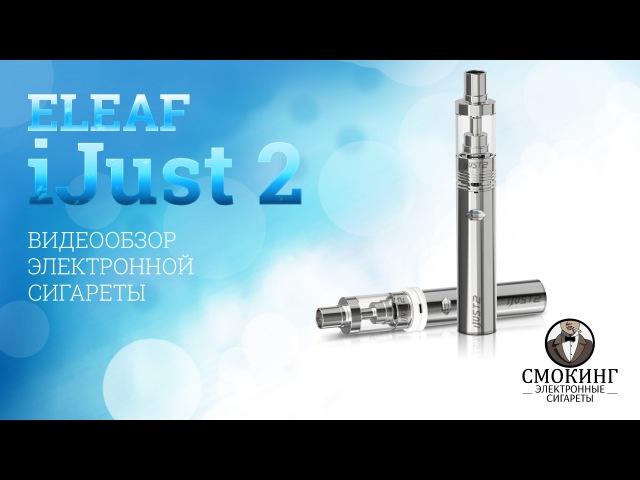 Электронная сигарета Eleaf iJust 2 обзор