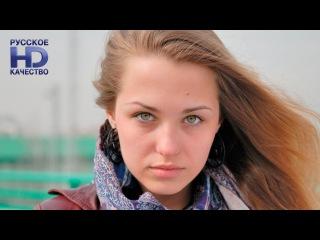 Лекарство для бабушки hd (Аглая Шиловская, Константин Крюков) сериал 2011