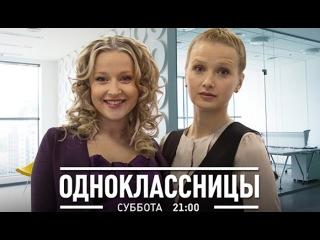 Одноклассницы (Алексей Морозов, Ольга Медынич) фильм