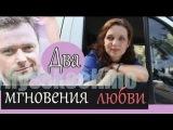 Два мгновения любви - русский фильм в HD, мелодрама