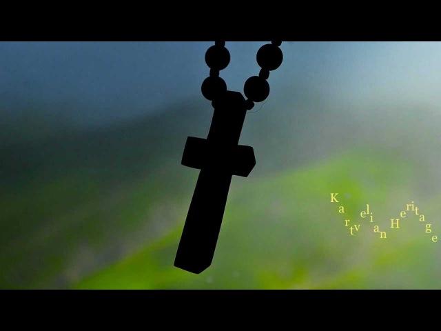 ანს.კელაპტარი-მთის მელოდიებიGeorgian Folk Music