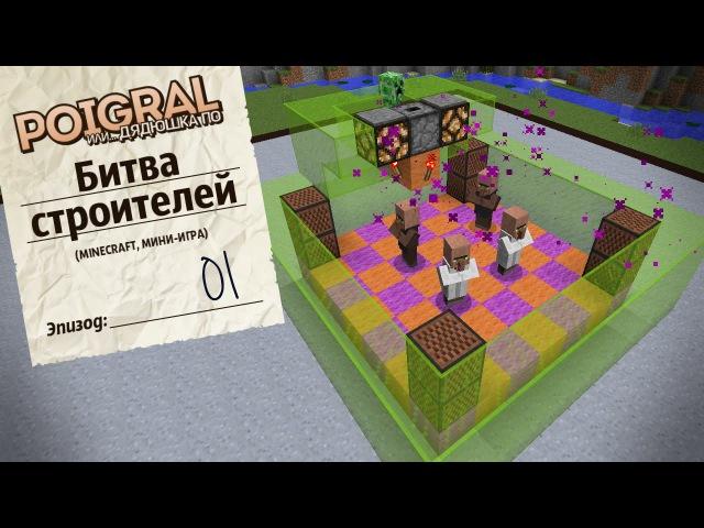 Битва строителей в Minecraft, эп. №1 «Диджей Крипер» (мини-игры)