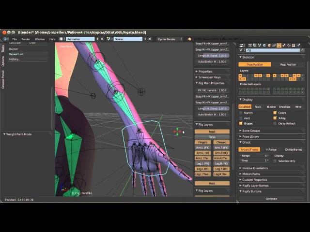 Blender. Анимация. Урок 06b - Создание гуманоидного рига в Blender (Rigify)