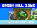 Sonic Generations - Modern Green Hill Zone с русским вокалом