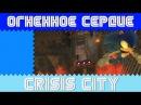 Огненное Сердце - Crisis City с русским вокалом