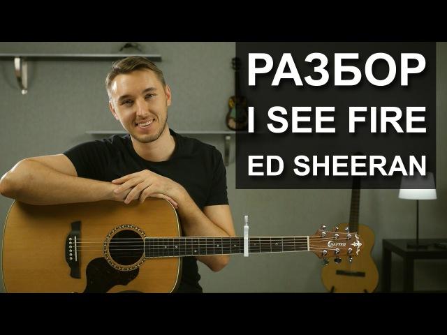 Как играть I SEE FIRE - ED SHEERAN на гитаре. OST Хоббит | Разбор | Видео урок