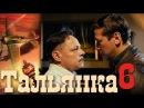 Тальянка - Серия 6 - русская мелодрама HD