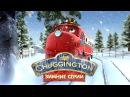 Веселые паровозики из Чаггингтона Все зимние серии 2 СЕЗОН мультфильмы про паровозики