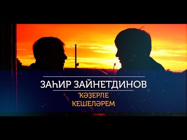 Загир Зайнетдинов - Ҡәҙерле кешеләрем(Сл. Г. Шакирова, Муз. Р. Гиззатуллин)