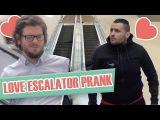 Pranque coup de foudre entre hommes en escalator Love escalator prank (G. Guillotin, J. Demayo)
