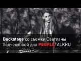 Backstage из видеопавильона (зал №1 Fotohaus): Светлана Ходченкова для Peopletalk