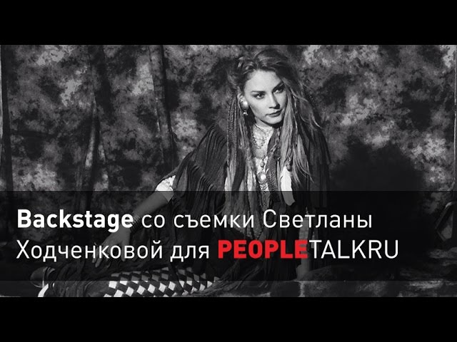 PEOPLETALK. Backstage Светлана Ходченкова.