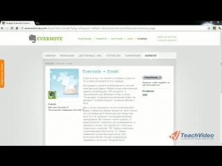 Online-помощник - Evernote® - Публикация заметок по электронной почте