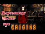 Вырезанная часть про DayZ Origins (тем, кто скучает по Бороде)