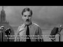 """Величайшая речь всех времён. Монолог Чарли Чаплина в фильме  """"Великий диктатор"""" - 1940 г."""