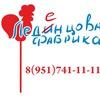 Формы для леденцов. Леденцы на палочке)))