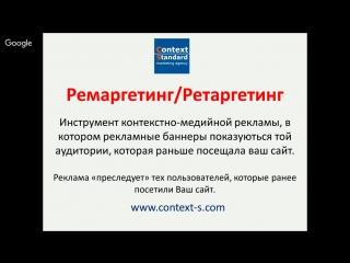 Ремаркетинг Google Adwords Ретаргетинг Яндекс Директ