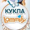 А ты знаешь Ламмили?