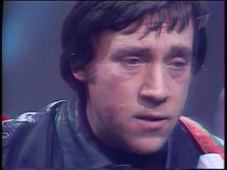 Владимир Высоцкий-Охота на волков. Франция. 1977