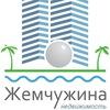 Агентство недвижимости «Жемчужина»