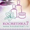 Kosmetika7.ru - косметика для лица, волос и тела