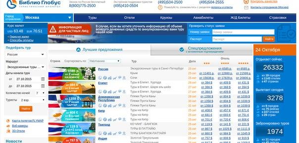 Симферополь москва расписание транспорта и билеты на