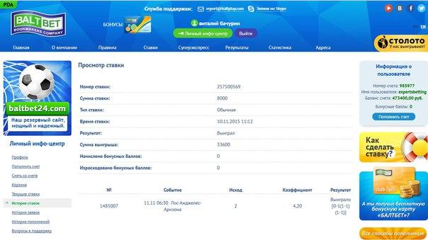 Прогноз ставок на футбол бесплатно hd 720 в Износках,Переметном,Гвардейске