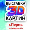 Интерактивная выставка иллюзий 3д Пермь