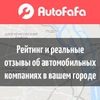 AutoFaFa