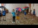 Танец с зонтиками    ( Подготовительная группа)