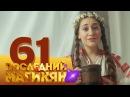 Последний из Магикян - 61 серия 1 серия 5 сезон русская комедия HD