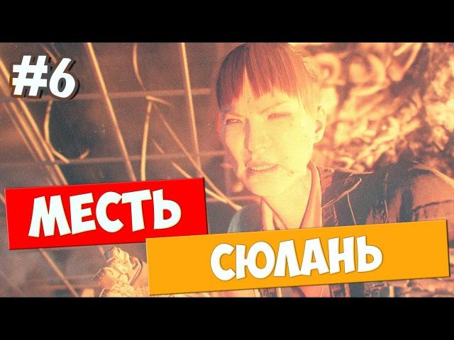Call of Duty: Black Ops 3 прохождение - МЕСТЬ СЮЛАНЬ - 6