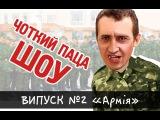 "ЧОТКИЙ ПАЦА ШОУ. Випуск 2 ""Армія"" 18+"