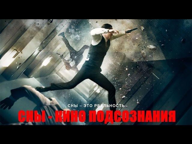 Сны - Кино подсознания / Dreams - Cinema of the Subconscious (2010) [Lord32x[