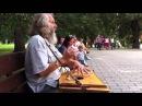 Гусли Дед играет и поёт душевно