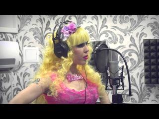 Песня под минус - Карина Барби - Зомби Барби