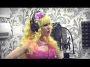 Песня под минус Карина Барби Зомби Барби