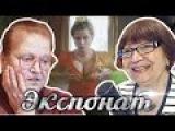 Бабушки реагируют на клип