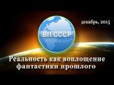 ВП СССР -  Реальность как воплощение фантастики прошлого (30 декабря 2015 г.)