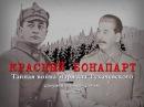 Красный Бонапарт Тайная война маршала Тухачевского