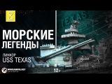 Линкор USS Texas. Морские легенды World of Warships