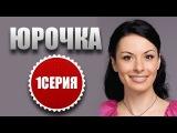 Юрочка 1 серия (2016) Мелодрама комедия