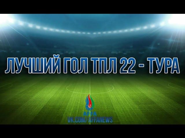 Все голы ТПЛ 22 тура | TPL 22 turun qollari HD