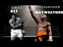Мотивация от великих чемпионов Ali & Mayweather