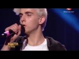 Константин Бочаров - Она вернeтся - MBAND cover  Тренировочный лагерь Х-фактор-6 (24.10.2...