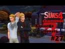 The Sims 4 Challenge Каинова печать 27 - Новые приятели