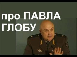 Генерал ПЕТРОВ про ПАВЛА ГЛОБУ и других ЛЖЕЦОВ (коб, доту, кпе, к  п )