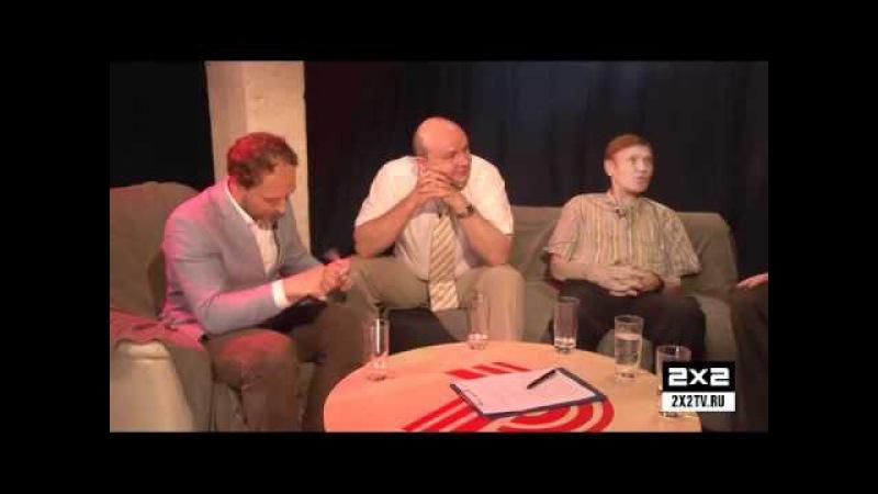 Реутов ТВ: Круглый стол. Тема: Гомосексуализм